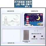 전기회로를이용한나의작품만들기/등대/1인용/학습꾸러미