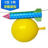 긴휴지심풍선로켓/기체를이용해장난감만들기/1인용/학습꾸러미