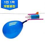 미니풍선로켓/기체를이용해장난감만들기/1인용/학습꾸러미